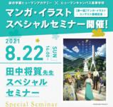 マンガ・イラストコンテスト開催記念 第二弾イベント田中将賀先生セミナー開催!!