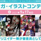 【受付締め切り迫る!】マンガ・イラストコンテスト!追加審査員登場!!
