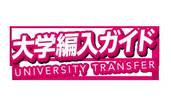 大学編入ガイド