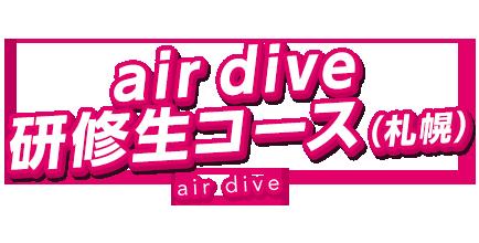 air dive研修コース