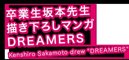 卒業生坂本先生描き下ろしマンガ DREAMERS
