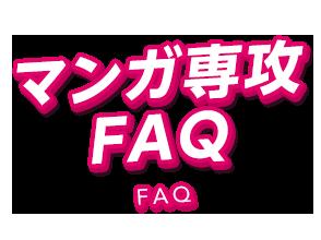 マンガ専攻FAQ