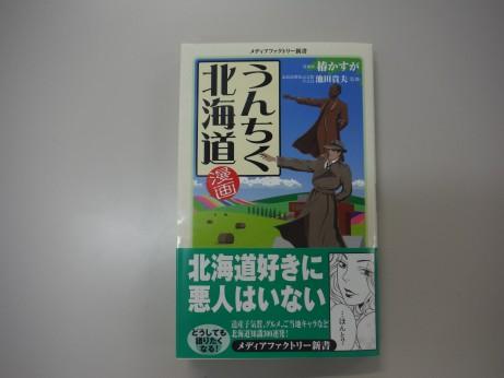 【札幌校】椿かすが講師の描いた漫画が発売!