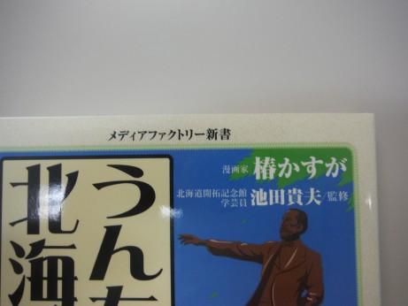 椿先生本②.jpg