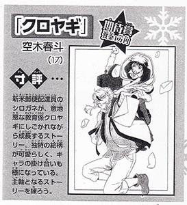 第10回Gファンタジー月例マンガ賞「期待賞」