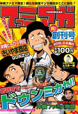 沖縄ファミリーマート発の漫画雑誌に参加!