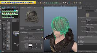 3DCGモデリング
