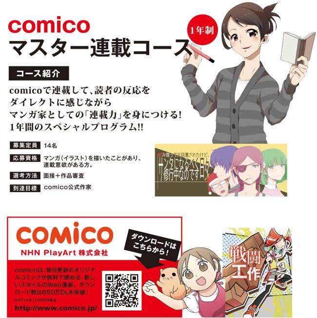 comico2.jpg