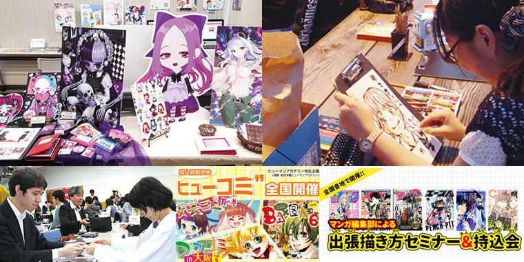 イベント・行事紹介
