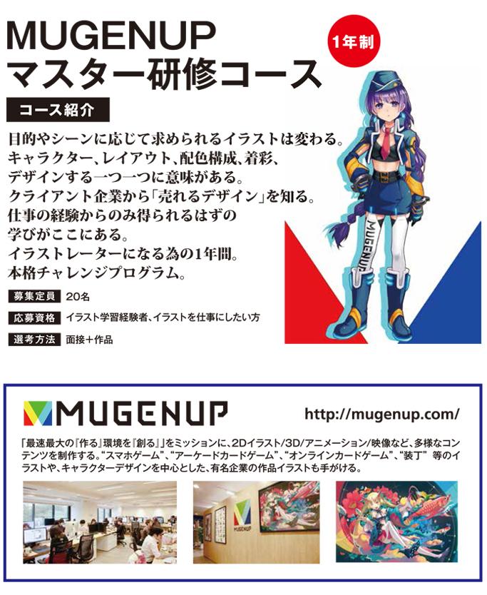 MUGENUPマスター研修コース開講!