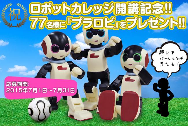 プラロビを77名にプレゼント!! ロボットカレッジ開講記念!!