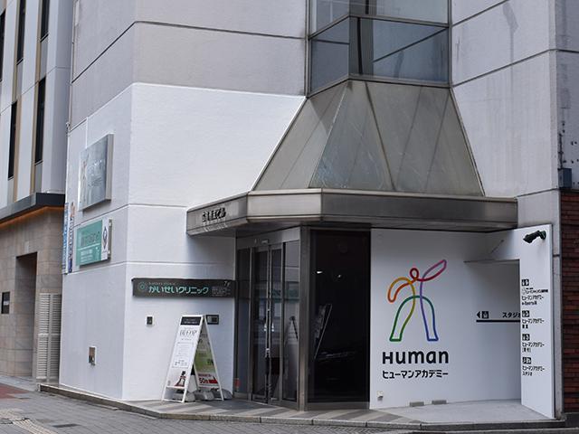 ヒューマンアカデミー広島校
