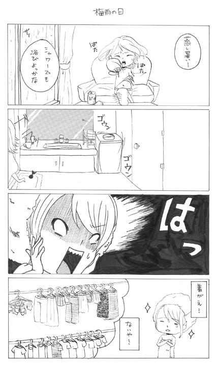 4コマ漫画がNHK番組で放映! / 平澤誓さん