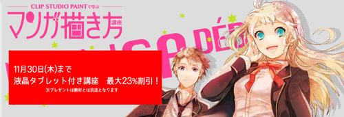 マンガ通信講座 pic_manga_tsushin2.jpgのサムネイル画像