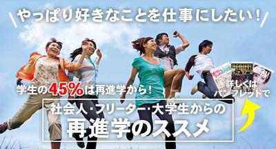 総合 再進学 トップ画像top_main06.jpg
