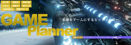 ゲームプランナートップ画 mv06_pic_gameplanner.jpg