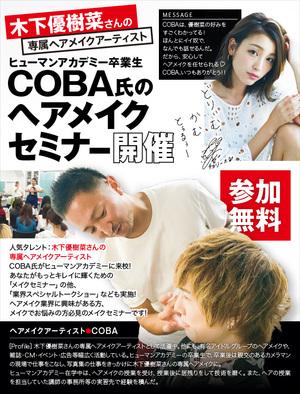 COBA_WEB(W640-H840)-thumb-640xauto-84445.jpg