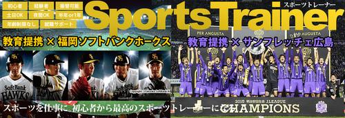 スポーツ トップ画面 mv01_pic_trainers.jpg