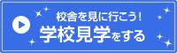 kengaku.pngのサムネイル画像