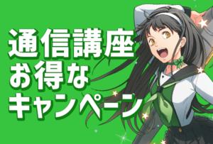 通信キャンペーン目白押し3-thumb-207x155-97681.png