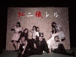 紅ニ穢レル2.jpg