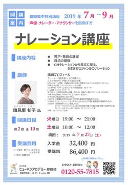 ナレーション講座_チラシ_1907_2_page-0001.jpg