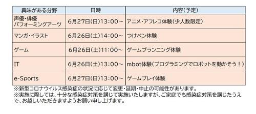 6月体験日程.jpg