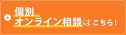 online_bnr.pngのサムネイル画像