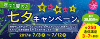 tanabata_ttl.jpgのサムネイル画像のサムネイル画像のサムネイル画像