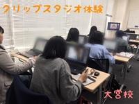 クリップスタジオ体験.jpg