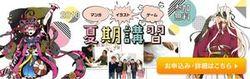 夏期講習申し込みキャプチャ-thumb-300xauto-87732.jpg