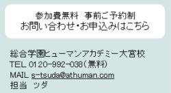 問い合わせ【ツダ).png