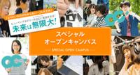 スペシャルオープンキャンパス.pngのサムネイル画像