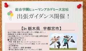 宇都宮ガイダンス.JPG