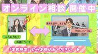 オンライン相談会キャプチャ.JPG