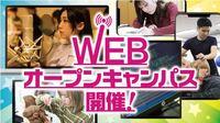 WEBOCツールキャプチャ.JPG