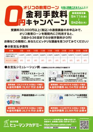 オリコの教育ローンキャンペーンチラシ_表.jpg