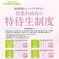 特待-thumb-400x400-111289.jpg