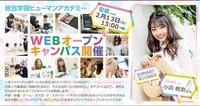 2月WEBOC.jpgのサムネイル画像