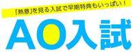 AO入試キャプチャ.JPGのサムネイル画像
