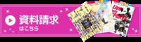 資料請求.pngのサムネイル画像のサムネイル画像のサムネイル画像のサムネイル画像