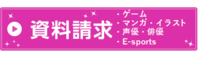 資料請求札幌.png