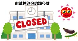 school_gakkou_heisa.png