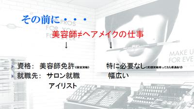 美容師VSヘアメイク.png