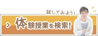 体験授業_冨永.png