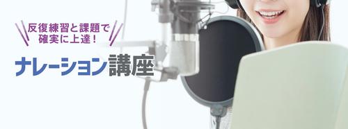 ブログ ナレ通1.png