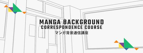 ブログ マンガ背通1.png