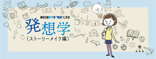 ブログ 発想学ストーリー0.png