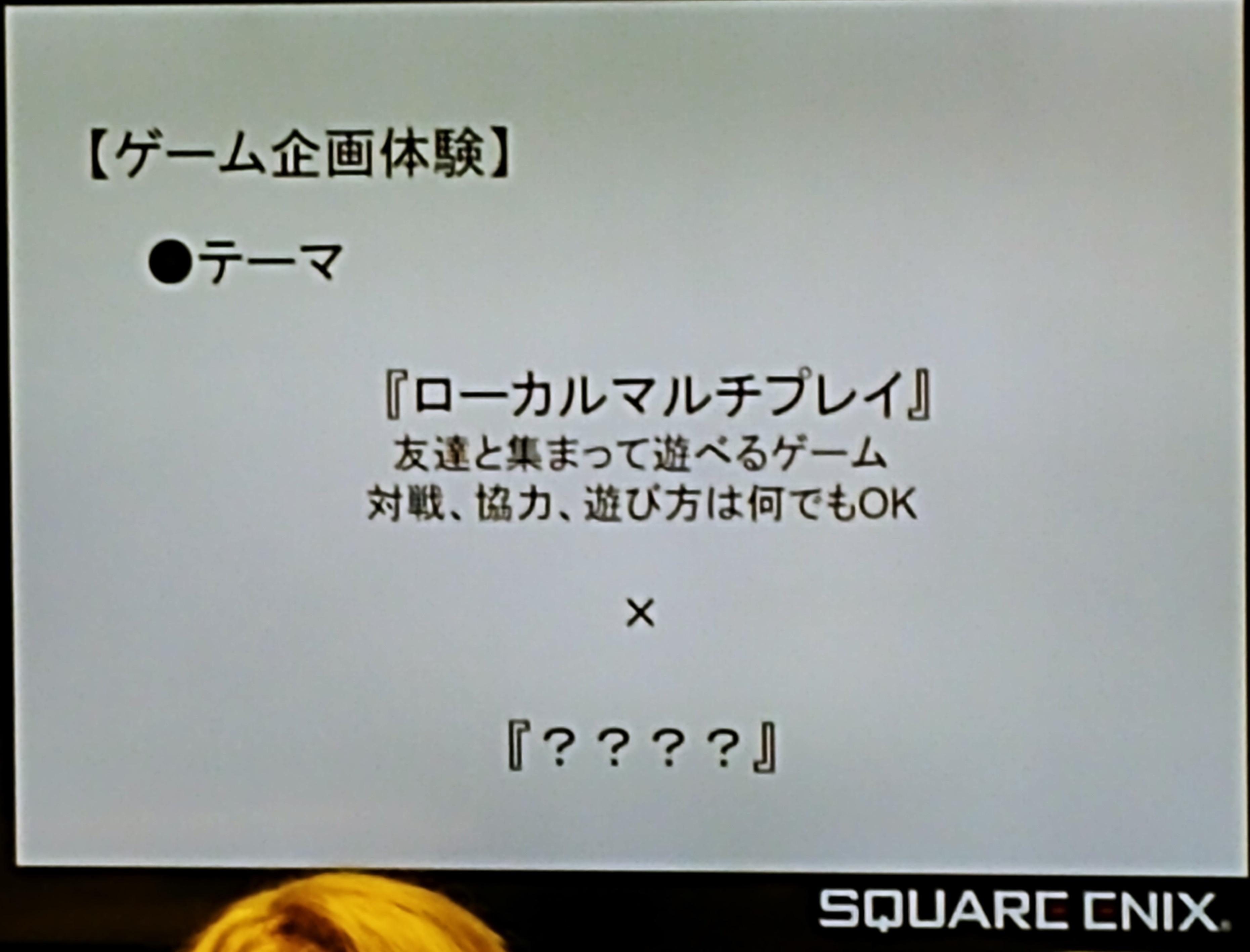 スクエニ3.jpg
