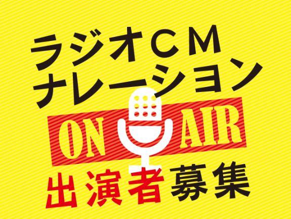 ラジオCM画像.JPG